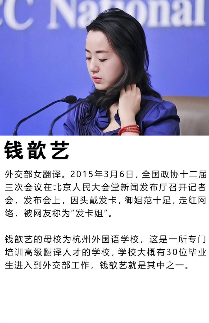 """腹有诗书气自华,中国外交部""""四大美女""""翻译官"""