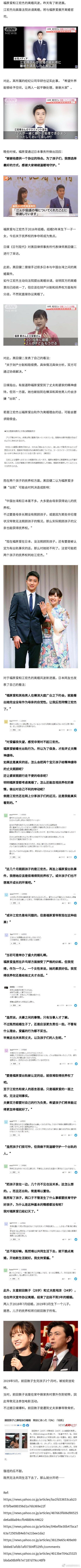 江宏杰向法院提出离婚诉求,福原爱对此作出回应又被骂