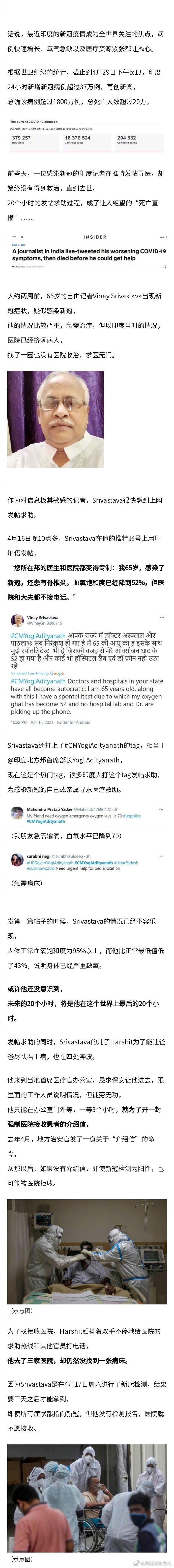 """印度记者感染新冠却被医院拒收,他的一篇篇求助帖,成了绝望的""""死亡直播"""""""