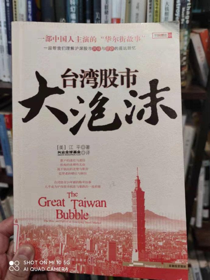 五一给大家推荐一本兴全出的书吧《台湾股市大泡沫》