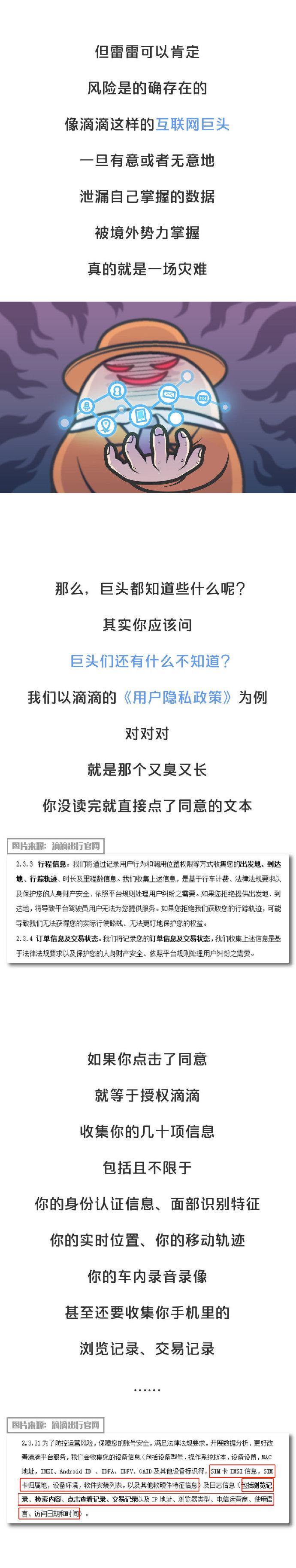 """滴滴被查的背后:中国的""""最高机密"""",在互联网巨头手里"""