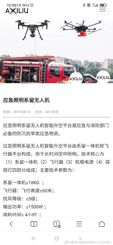 武警官兵在河南新乡奋战,无人机系留照明系统在夜间提供大范围照明