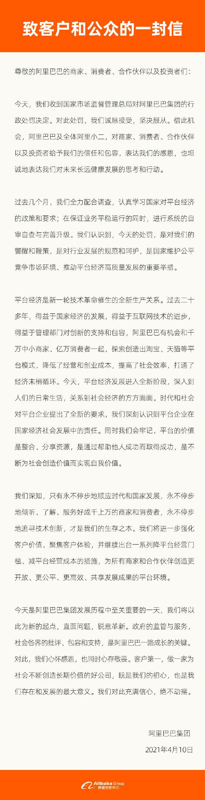 阿里巴巴发布致客户和公众的一封信 -玩懂手机网 - 玩懂手机第一手的手机资讯网(www.wdshouji.com)