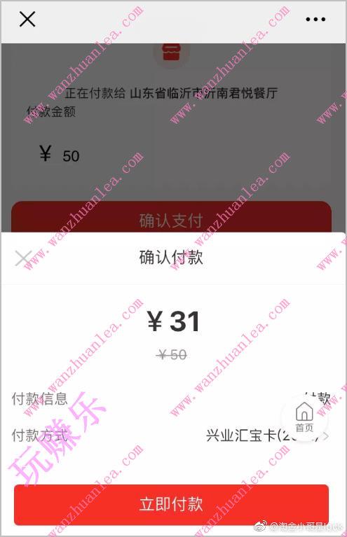 匯寶之家,使用銀聯二維碼掃碼付,賺20元