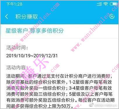 千元羊毛:建行龍支付50萬積分