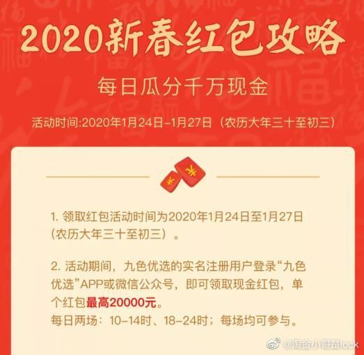 九色优选新年领红包,连发三天大红包