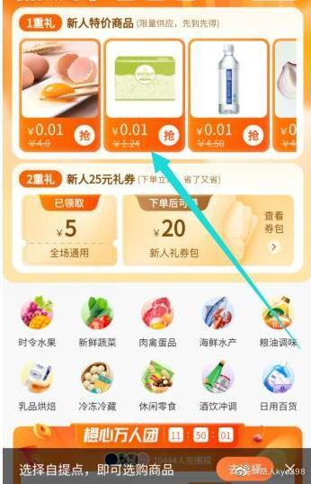 《滴滴旗下社区电商:橙心优选,1分钱购物》
