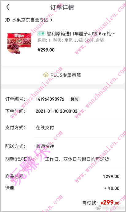 京东送的车厘子,我在闲鱼卖了150元