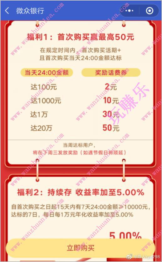 《推荐个大活期:微众银行活期+(送30话费)》