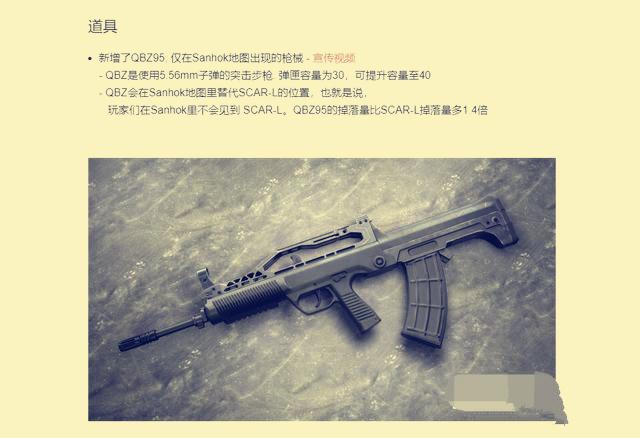 绝地求生新地图sanhok推出QBZ95,讨好中国玩家?