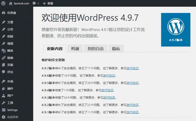 WordPress官方:WordPress 4.9.7发布 修复WordPress 3.7漏洞