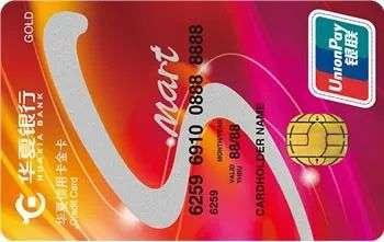 华夏信用卡申请_华夏银行哪些信用卡值得申请