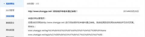 SEO优化:让百毒删除不想收录的域名或快照的有效方法