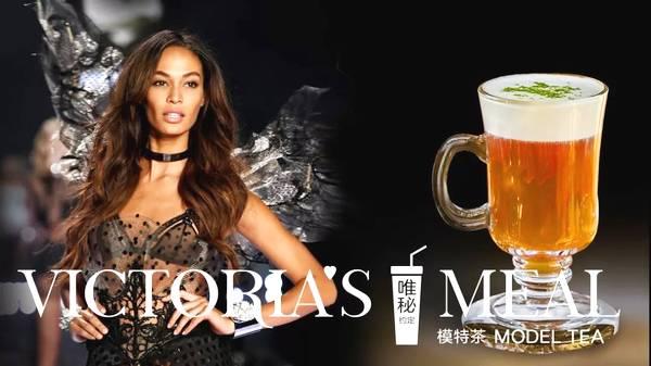 维密的时尚是唯秘模特茶,维密天使最爱喝的瘦身茶