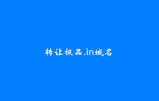 .in域名注册_双拼.in域名_转让极品.in域名