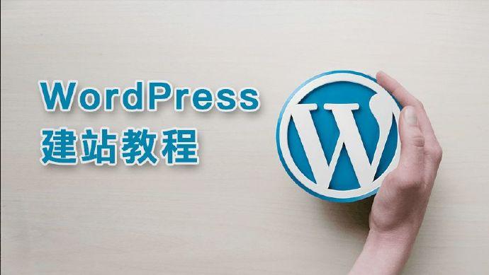 WordPress导航栏动态图标设置教程 网站瞬间高大上