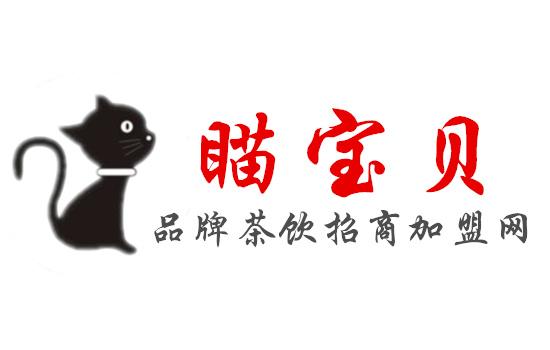 喵宝贝专注品牌茶饮招商加盟的网站 - Miaobb.cn