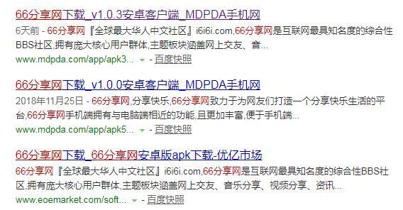 """6分享网下载_66分享网安卓客户端_66分享网APP"""""""