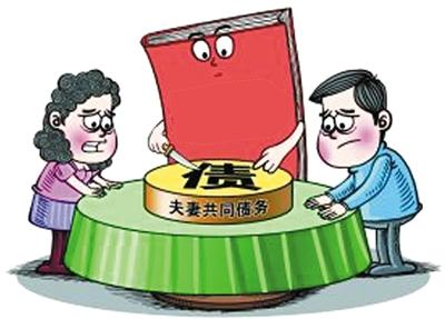 丈夫信用卡欠钱 妻子该不该一起还债?