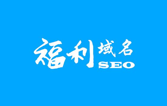 """6站长在筹划SEO福利网了,想看福利SEO内容吗"""""""