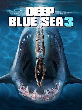 深海狂鯊3