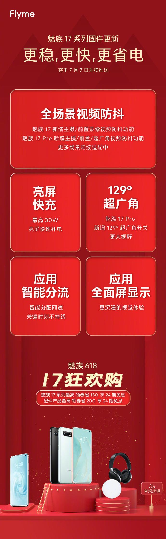 魅族17/Pro将会在7月7日发布固件更新:支持全场景视频防抖-玩懂手机网 - 玩懂手机第一手的手机资讯网(www.wdshouji.com)