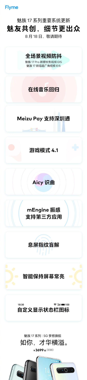 魅族Flyme发布8月18日:魅族 17 系列重要系统更新