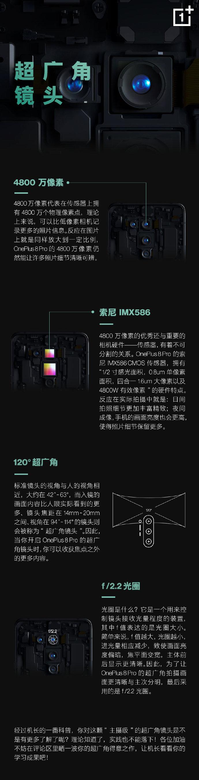 一加官方科普一加8 Pro镜头-玩懂手机网 - 玩懂手机第一手的手机资讯网(www.wdshouji.com)