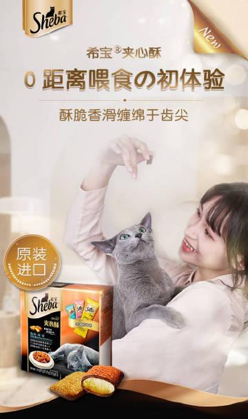 萌宠图片【猫粮伴侣】SHEBA/希宝夹心酥135g(9包)...-萌宠