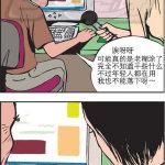色系军团邪恶漫画:活到老学到老