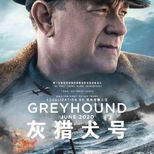 灰獵犬號 (2020) Greyhound